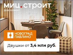Квартиры в новостройке от 2,3 млн рублей Жилой комплекс «Новоград Павлино».